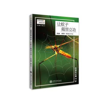 [95新二手正版旧书] 科普科幻卷14岁 让蚊子戴罪立功(全民阅读 阶梯文库)