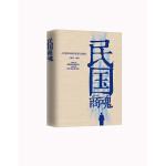 民国商魂 王建男 北方文艺出版社 9787531731405【新华书店 服务无忧】