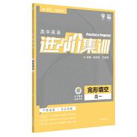 理想树2020新版高中英语进阶集训 高一四合一 完形填空阅读理解七选五语法填空 英语专项训练