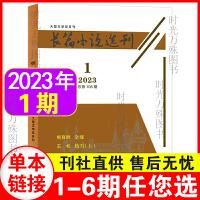 舰船知识杂志2021年7+8+9月世界核动力航母发展对中国的启示(另有21年1/2/3/4/5/6月期可选)