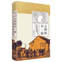【精装】正版 五四的另一面 社会观念的形成与新型组织的诞生 杨念群 五四运动中国近代史 面对各种时势