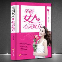幸福女人的心灵处方 幸福女人情商课 女人必看的书 女人看的书 修养 女人一生必看的书适合女人读的书 30岁女人读的书励