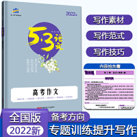 2020版53语文高考作文 五三高考作文辅导书写作阅读资料总复习 高中写作模板经典素材五年高考三年模拟曲一线作文大全