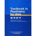 精神病学 Edmond Yu-Kuen Chiu 等 北京大学医学出版社 9787810717304