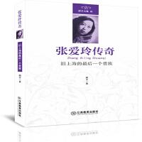 张爱玲传奇:旧上海的最后一个贵族(★一百余幅图片,全景展示张爱玲传奇人生★中小学阅读推荐)