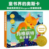 玛格丽特甄选童谣(全3册,收录了4次凯迪克奖获得者玛格丽特・怀兹・布朗的24首传世诗歌,附赠经典英文童谣)