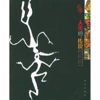 【二手书8成新】人类的传说 (英)弗格森 ,喻满意 希望出版社