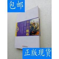 [二手旧书9成新]骑士的崛起:中世纪的欧洲 字迹如图 /阚天下 江?