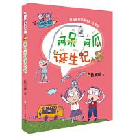 小阿呆日记:阿呆阿瓜诞生记 伍美珍 浙江少年儿童出版社