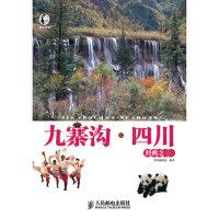 九寨沟 四川经典之旅,墨刻编辑部,人民邮电出版社,9787115215390
