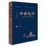 中国纪行――伊东忠太建筑学考察手记