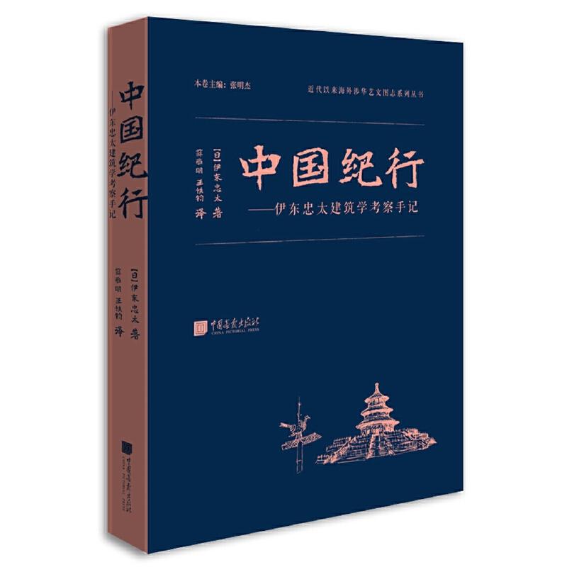 中国纪行——伊东忠太建筑学考察手记 大量详实的手绘中国古代建筑,图像细致、精美,内容丰富。2.20世纪初的中国游记,地名精确到市。读者可以以此参照,了解自己所在的区域、家乡,任何想知道的地方曾经是什么样。