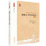 初级土耳其语语法(上册)