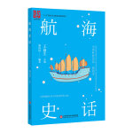 中国科技史话丛书——航海史话