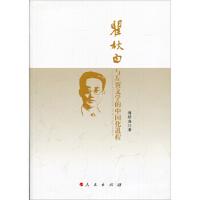 【正版二手书9成新左右】瞿秋白与左翼文学的中国化进程 傅修海 人民出版社