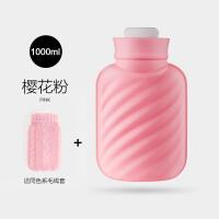 少女心硅胶热水袋 注水暖水袋充水针织外套防爆暖手宝1000ml