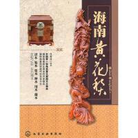【旧书二手书9成新】海南黄花梨 肖奕亮著 9787122104137 化学工业出版社