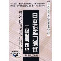 【旧书二手书9成新】日本语能力测试一级必考句型循环朗读速记 (日本语能力测试语法速成系列) 宋德伟 978750845