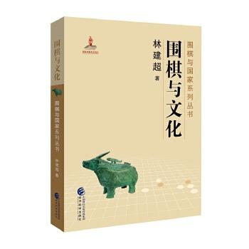 围棋与文化 研习国艺围棋 心系家国天下