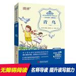 语文新课标无障碍阅读 青鸟