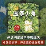 逃家小兔(亲子阅读经典中的经典;舒然重绘,感受中国艺术新力量;扫码听故事,开启一场爱的捉迷藏吧!)