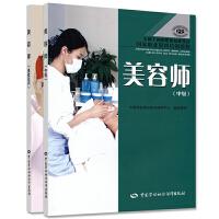美容师 国家职业技能鉴定中级备考套装(共2册)基础知识+中级