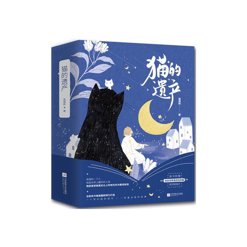猫的遗产(全二册)今天,你有猫了吗? 治愈系作者画眉郎倾力打造梦幻成人童话,我遇到一个人,他是世界上蕞好的人类,我愿意把我尾巴尖上所有的月光都送给他。——酷威文化