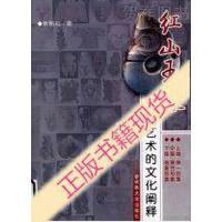 【二手旧书9成新】红山玉器造型艺术的文化阐释_张丽红著