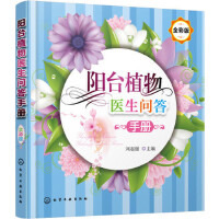 阳台植物医生问答手册,刘起丽 主编 著作,化学工业出版社,9787122277589