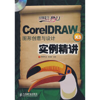 Core IDRAW X3 图形创意与设计实例精讲(附光盘) 周建国著 人民邮电出版社 9787115169402
