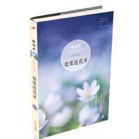 林清玄经典作品系列:处处莲花开