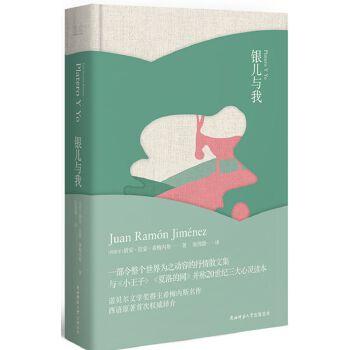 银儿与我(pdf+txt+epub+azw3+mobi电子书在线阅读下载)