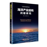 海洋产业结构问题研究