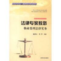 【正版图书-SLM】-法律专家教您---物业管理法律实务 9787547227466 吉林文史出版社 知礼图书专营店