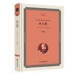 名人传(全译本精装版),罗曼・罗兰(Romain Rolland),中国文联出版社,9787519005320