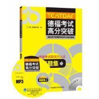 德福考试高分突破真题集(配MP3光盘) 外语教学与研究出版社