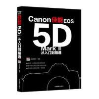 佳能EOS5D Mark III 从入门到精通,CHIP FOTO VIDEO视觉新媒,中国摄影出版社,9787802