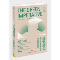 绿色律令:设计与建筑中的生态学和伦理学 (美)帕帕奈克,周博,赵炎 中信出版社 9787508642024