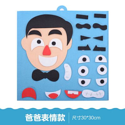 幼儿园手工diy制作不织布材料包儿童换五官表情贴画贴纸益智玩具