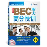 【二手书8成新】英语�q新思维BEC听力高分快训(中级(附( 芦纯江 余黛川 山东科学技术出版社