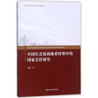 【正版二手书9成新左右】中国社会福利体系转型中的国家责任研究 胡薇 国家行政学院出版社