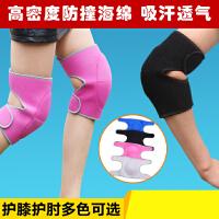 运动护膝舞蹈防摔膝盖护具足球跳舞轮滑跪地加厚儿童男女成人护肘