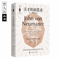 天才的拓荒者:冯・诺伊曼传 哲人石丛书珍藏名家导读版冯诺依曼传开创计算机时代和博弈论的科学全才上海科技教育出版社