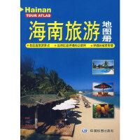 海南旅游地图册 本书编写组 中国地图出版社 9787503145933