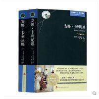 安娜卡列尼娜上下2册 中英文双语版 原版+中文版 英汉对照图书 中英文双语世界名著小说 英语原著读物 安娜卡列尼娜 正版