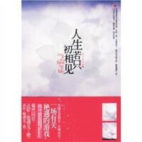 【二手书8成新】人生若只初相见 梅子黄时雨 华文出版社