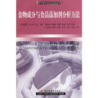 【旧书二手书9成新】 食物成分与食品添加剂分析方法-国外现代食品科技系列