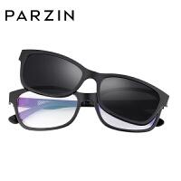 帕森塑钢眼镜框男 磁力吸附
