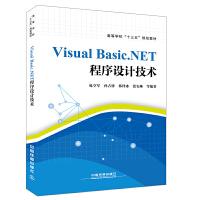 Visual Basic.NET程序设计技术