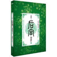 【二手书8成新】后宫 如懿传5 流潋紫 中国华侨出版社